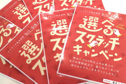 トレファクスタイル横浜都筑店ブログ画像1