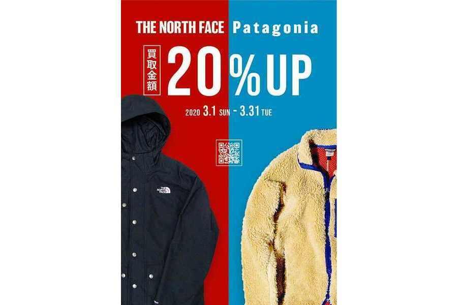 ノースフェイス・パタゴニア買取20%UPキャンペーンのTHE NORTH FACE