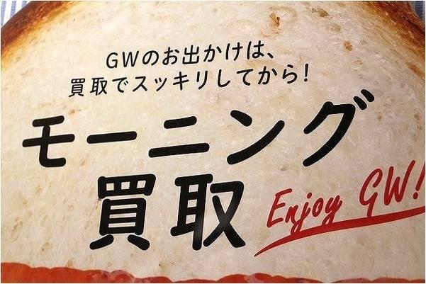 GW限定モーニング買取始まります!!/トレファクスタイル横浜都筑店