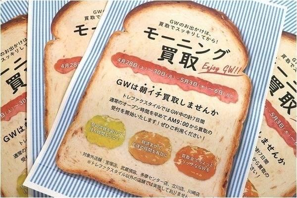 GW限定!!朝9時からモーニング買取始まります!/トレファクスタイル横浜都筑店