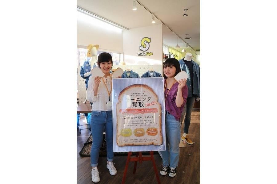 GW限定!!朝9時からモーニング買取始めました!!/トレファクスタイル横浜都筑店