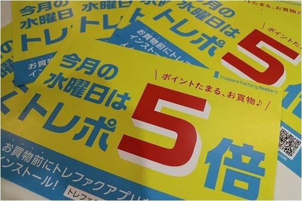 6月の水曜日はポイント5倍!明日です!【トレファクスタイル横浜都筑店】