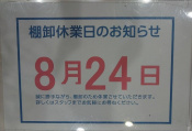 亀戸2号店棚卸臨時休業のお知らせ。