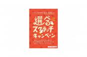 【本日から開催!!】選べるスクラッチキャンペーン!!『古着買取トレファクスタイル亀戸2号店』