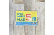 明日はトレポ5倍デー!!『古着買取トレファクスタイル亀戸2号店』