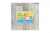 今週で最後!6月の水曜日はトレポ5倍デー!!『古着買取トレファクスタイル亀戸2号店』