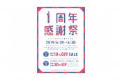 【オープン1周年記念感謝祭】明日まで開催!!大変オトクにお買い物できます!!