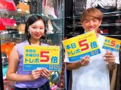まだまだ続きます!9月の水曜日はトレポ5倍デー!!『古着買取トレファクスタイル亀戸2号店』