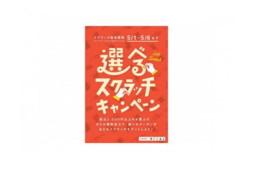 トレファクスタイル亀戸2号店ブログ画像1