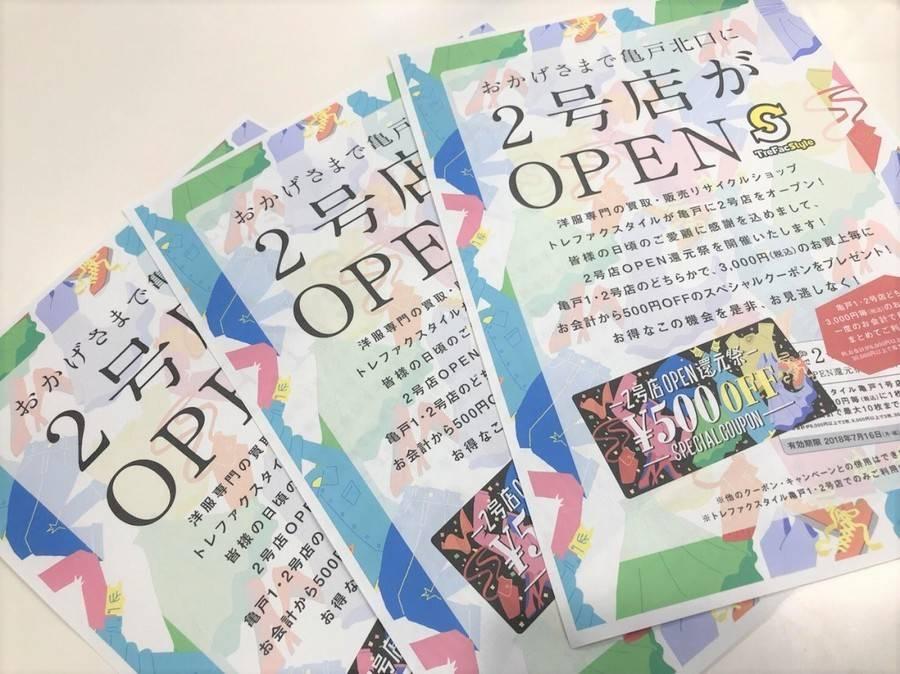 【NEW OPEN】トレファクスタイル亀戸2号店オープンまで後6日!!!