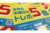 12月の水曜日はお待ちかねポイント5倍Day(トレファクスタイル町田成瀬)!!!