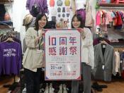 ついに明日から町田成瀬店10周年記念セール開催!!!!!