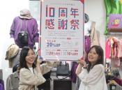 【残りあと3日間】町田成瀬10周年記念感謝祭開催中!!
