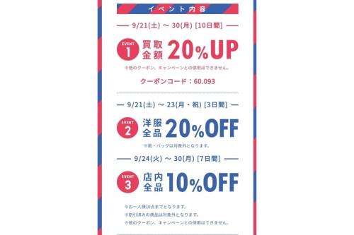 10周年の町田成瀬10周年キャンペーン