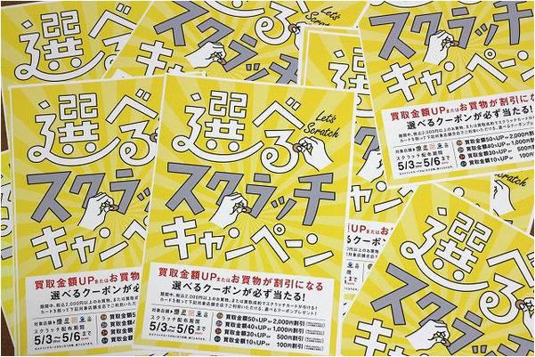 今年もやります!スクラッチキャンペーン!!!【古着買取トレファクスタイル町田成瀬店】