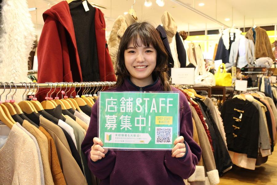 【★アルバイト募集★】フリーター大歓迎!!JR尼崎から徒歩5分の古着屋で一緒に働きませんか??