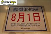 8/1(水)棚卸しによる臨時休業のお知らせ