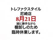 【店舗からのお知らせ】明日 8月21日棚卸しのため臨時休業します。