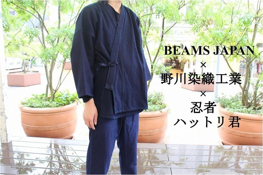 「コラボ・別注アイテムのBEAMS JAPAN 」