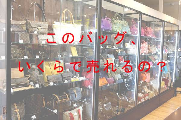 このバッグ、いくらで売れるの?〜 第2章【実際の査定額】〜【トレファクスタイル尼崎店】