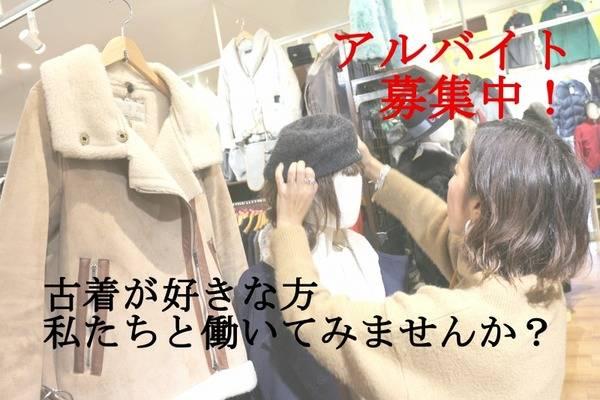 【アルバイト大募集中!】JR尼崎駅スグ!人気の古着屋で一緒に楽しく働きましょう!!【トレファクスタイル尼崎店】