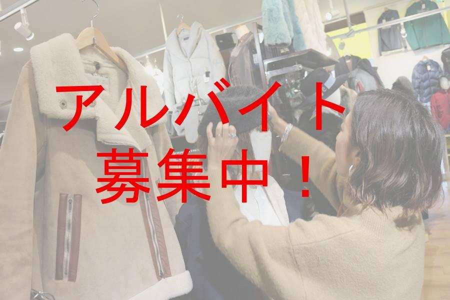 【まだまだパート・アルバイト大募集中!】JR尼崎駅スグ!古着屋で働いてくれる仲間募集中です!!【トレファクスタイル尼崎店】