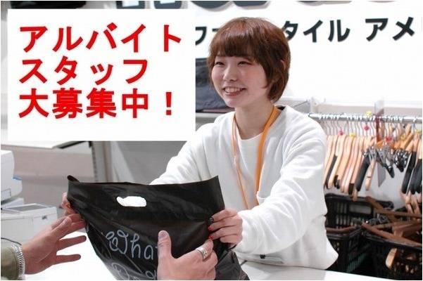 【春に向けて大募集中です「!】JR尼崎駅スグ!人気の古着屋で一緒に働きましょう!【トレファクスタイル尼崎店】