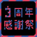 「トレファクスタイル調布国領店ブログ」