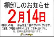 2/14(水)棚卸し営業のご案内