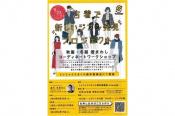 《コーディネートワークショップ!!》 スタイリストの金川文雄さんによるコーディネート講座!!【古着買取トレファクスタイル】