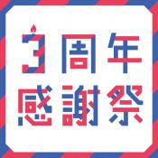 《イベント開催!!》トレファクスタイル調布国領店三周年!!