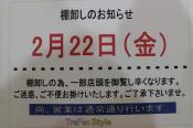 2/22(金)営業中棚卸しのお知らせ。