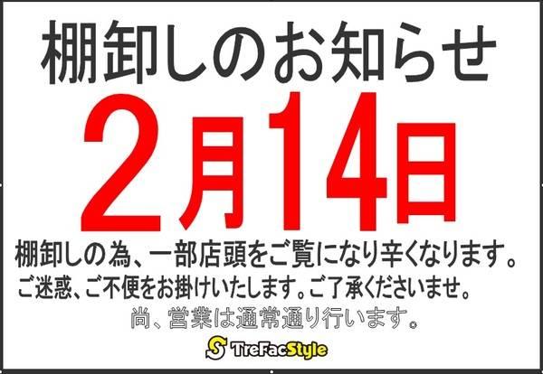 2/14(水)棚卸し営業のご案内【古着買取トレファクスタイル調布国領店】