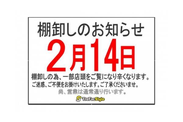 2/14 棚卸し営業のお知らせ