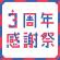 ※速報!!1月23日トレファクスタイル調布国領店オープン3周年感謝祭を開催します!!!