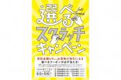 GW限定スクラッチキャンペーン、明日が最終日!!
