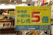 明日9/5はポイント5倍DAY!!