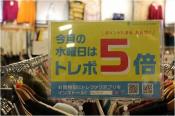 今月1回目!!ポイント5倍DAY!!