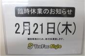 2019年2月21日(木)棚卸し臨時休業のお知らせ