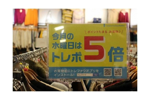トレファクスタイル東戸塚店ブログ画像1