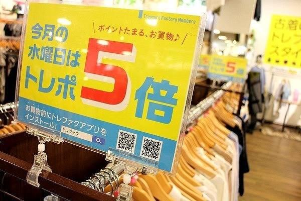 ポイント5倍デー、残り2回!【古着買取トレファクスタイル東戸塚店】