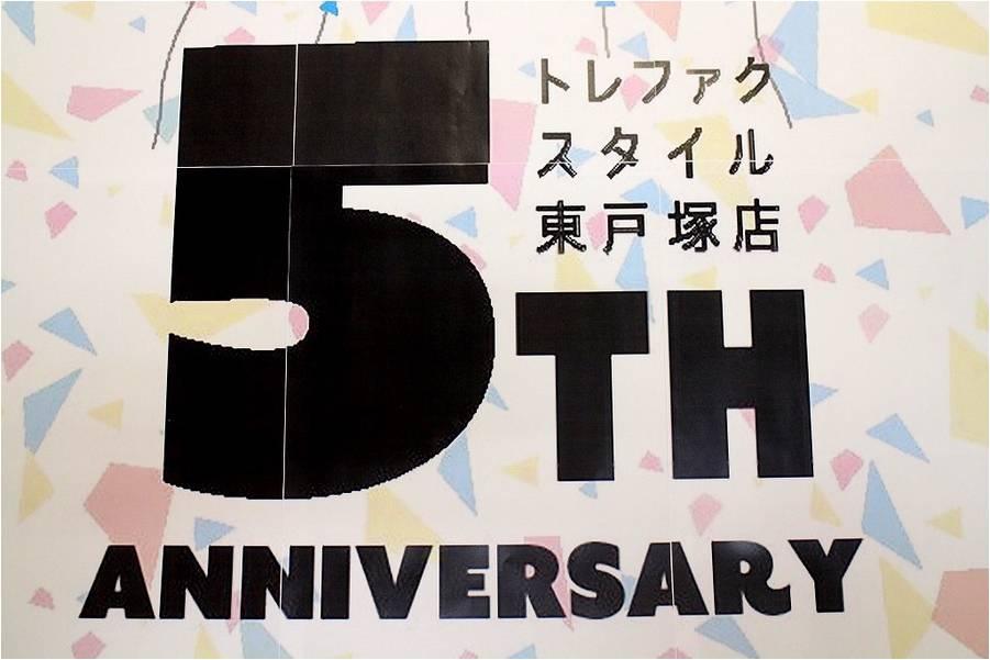おかげさまで5周年!!東戸塚店限定イベント開催します!!