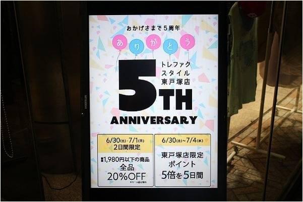 大好評、5周年イベント!!残り2日!!