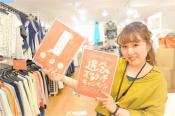 ☆☆GW NEWS☆☆ スクラッチキャンペーンはこう楽しめ!お得な買い物講座 Part.2♪【ユーズレット元住吉】