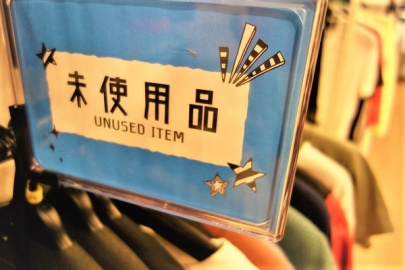 「元住吉の未使用品 」