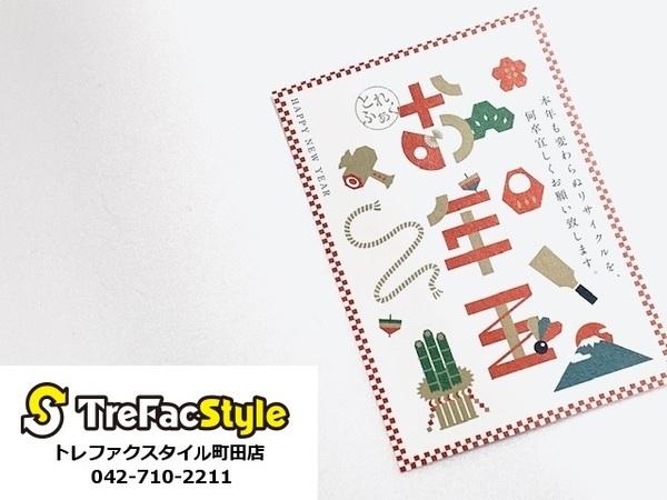 トレファクお年玉キャンペーン実施中!!