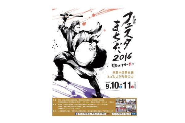 「フェスタ町田のエイサー祭り 」