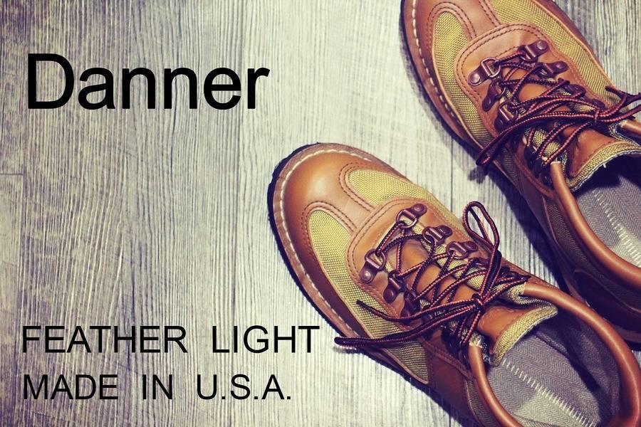 「Dannerのダナー 」