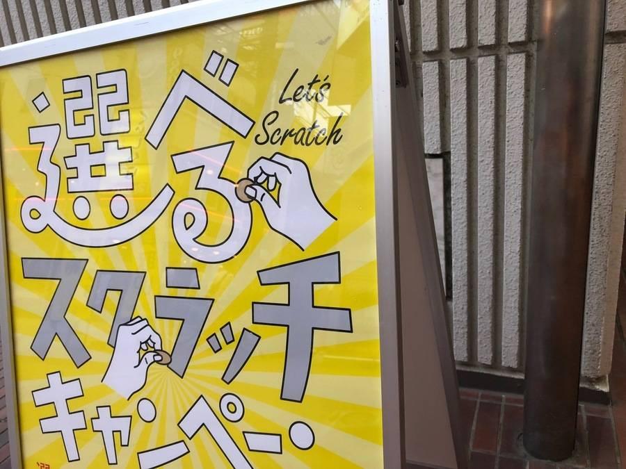 GW限定!?「スクラッチキャンペーン開催!!」【古着買取トレファクスタイル町田店】