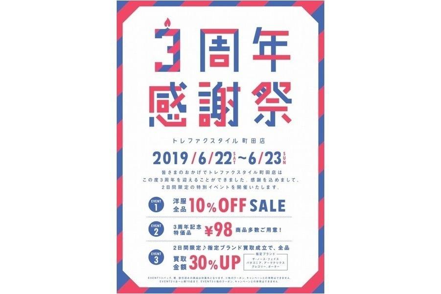 遂に明日から!!大イベント3周年感謝セール!!